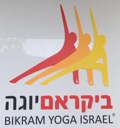 Bikram Yoga Israel sign with logo
